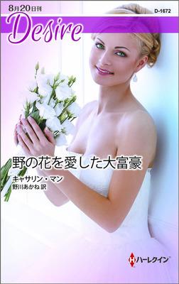 野の花を愛した大富豪-電子書籍