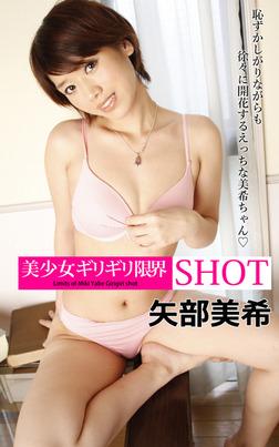 美少女ギリギリ限界SHOT 矢部美希-電子書籍