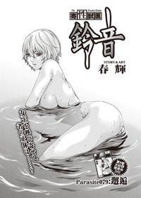 寄性獣医・鈴音【分冊版】 Parasite.79 邂逅
