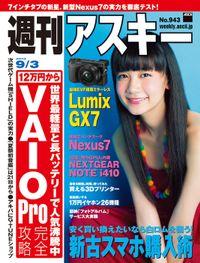 週刊アスキー 2013年 9/3号