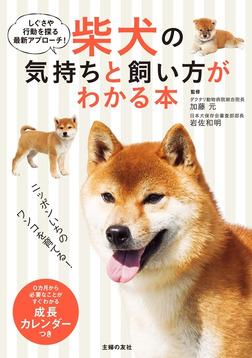柴犬の気持ちと飼い方がわかる本-電子書籍