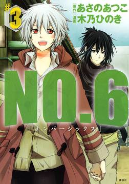 NO.6 [ナンバーシックス](3)-電子書籍