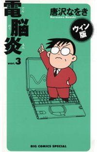 ウィン版 電脳炎(3)
