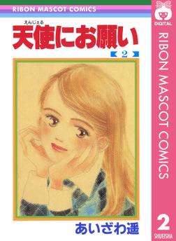 天使にお願い 2-電子書籍