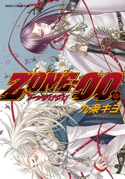 ZONE‐00 第13巻-電子書籍