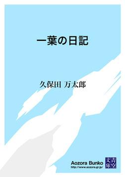 一葉の日記-電子書籍