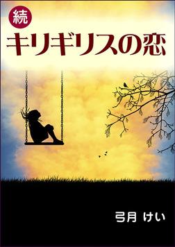 続・キリギリスの恋-電子書籍