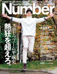 Number(ナンバー)968・969号