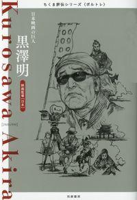 黒澤明 ――日本映画の巨人