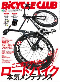 BiCYCLE CLUB 2016年2月号 No.370-電子書籍