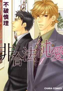 非合法純愛(1)-電子書籍