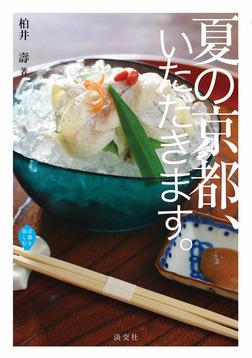 夏の京都 、いただきます。-電子書籍