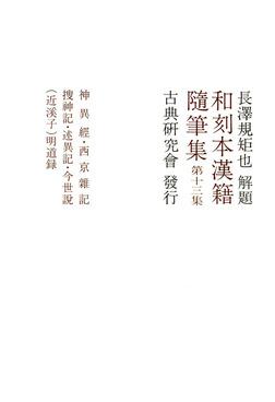 和刻本漢籍随筆集13-電子書籍