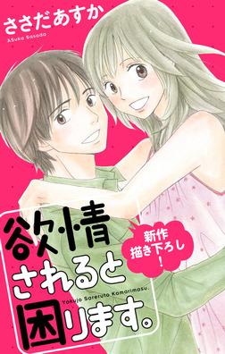 Love Jossie 欲情されると困ります。 story01-電子書籍