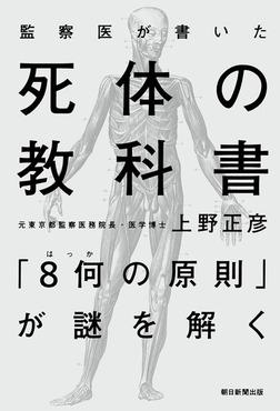 監察医が書いた 死体の教科書 「8何の原則」が謎を解く-電子書籍