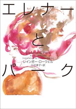 エレナーとパーク Eleanor&Park-電子書籍