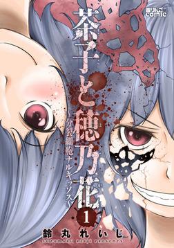 茶子と穂乃花~分裂細胞ナルキッソス~ 1-電子書籍