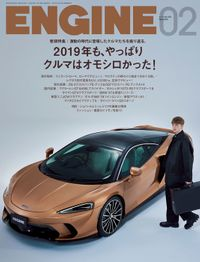 ENGINE 2020年2月号 [雑誌]