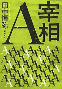 宰相A(新潮文庫)