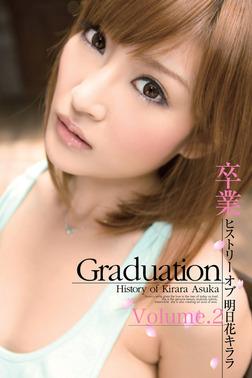 明日花キララ-卒業Volume.2--電子書籍