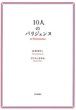 10人のパリジェンヌ-電子書籍