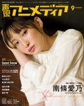 声優アニメディア2020年9月号