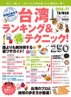 地球の歩き方MOOK 台湾 ランキング&マル得テクニック! 2016-2017-電子書籍