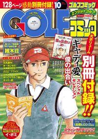 GOLFコミック 2014年10月号