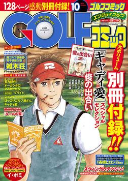 GOLFコミック 2014年10月号-電子書籍