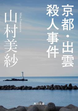 京都・出雲殺人事件-電子書籍