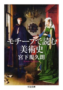 モチーフで読む美術史-電子書籍