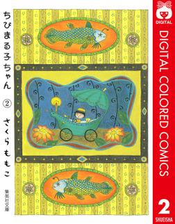 ちびまる子ちゃん カラー版 2-電子書籍