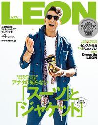 LEON 2015年 04月号