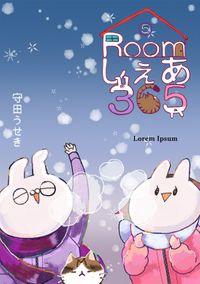 Roomしぇあ365(5)