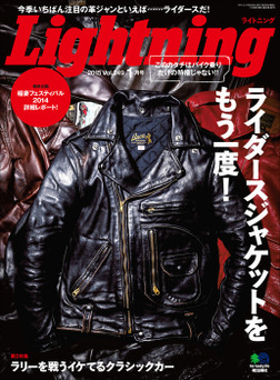 Lightning 2015年1月号 Vol.249-電子書籍
