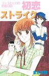 ユッコとヒロの初恋日記 初恋ストライク