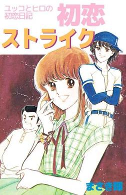 ユッコとヒロの初恋日記 初恋ストライク-電子書籍