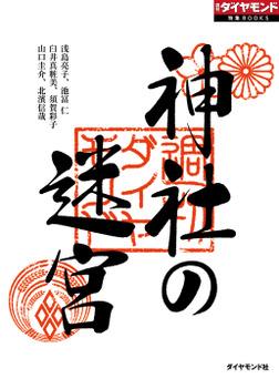 神社の迷宮-電子書籍