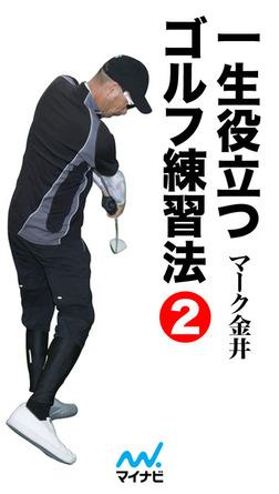 一生役立つゴルフ練習法 第二巻-電子書籍