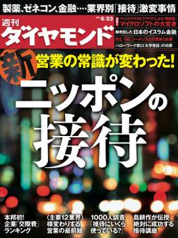週刊ダイヤモンド 12年6月23日号-電子書籍