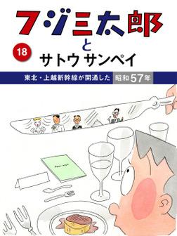 フジ三太郎とサトウサンペイ (18)~東北・上越新幹線が開通した昭和57年~-電子書籍