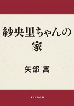 紗央里ちゃんの家-電子書籍