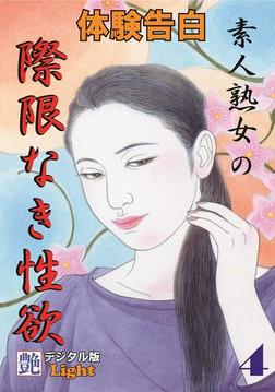 【体験告白】素人熟女の際限なき性欲04-電子書籍