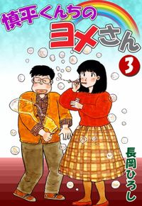 慎平くんちのヨメさん (3)