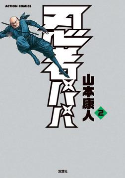 忍者パパ : 2-電子書籍