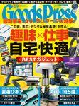GoodsPress2020年9月号