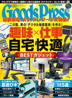 GoodsPress2020年9月号-電子書籍