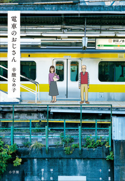 電車のおじさん-電子書籍