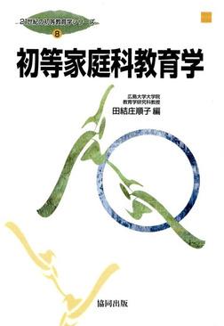 初等家庭科教育学-電子書籍