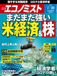 週刊エコノミスト (シュウカンエコノミスト) 2021年7月20日号